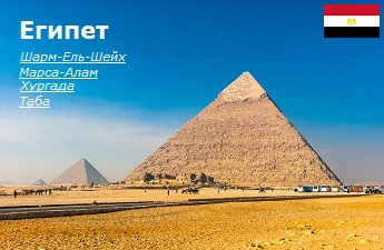Туры в Египет до 15000 грн