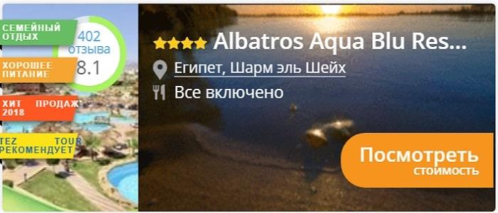 Albatros Aqua Blu Resort 4