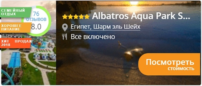 Albatros Aqua Park Sharm 5