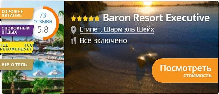 Baron Palms Resort Executive