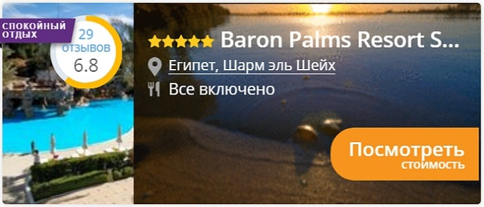 Baron Palms Resort Sharm El Sheikh 5