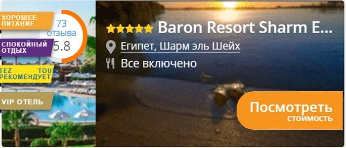 Baron Resort Sharm El Sheikh 5