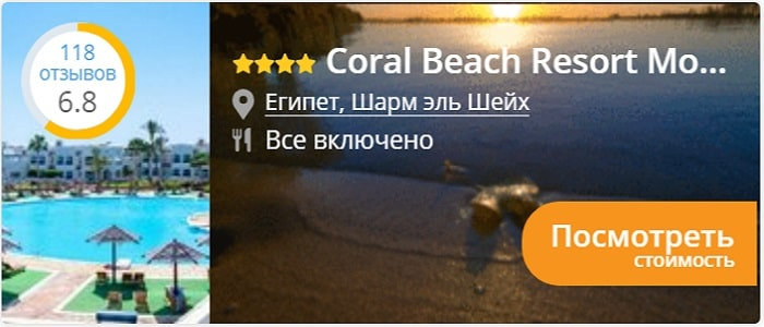 Coral Beach Montazah 4
