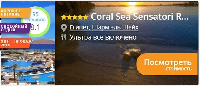 Coral Sea Sensatori Resort 5