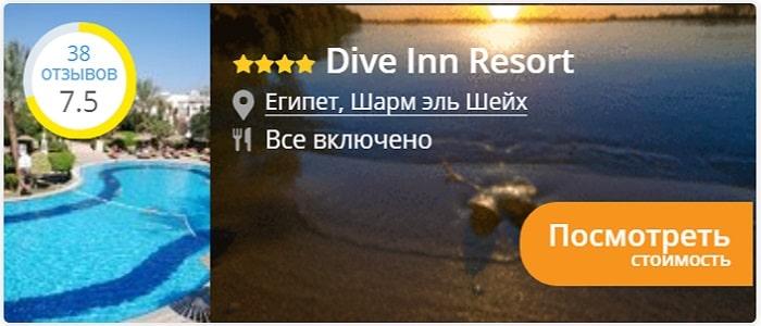 Dive Inn Resort 4