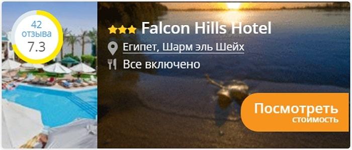 Falcon Hills 3