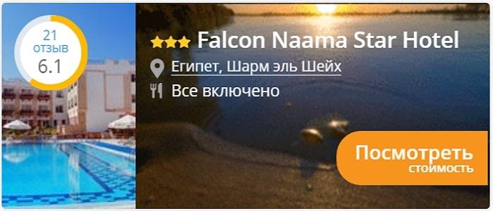Falcon Naama Star Hotel 3