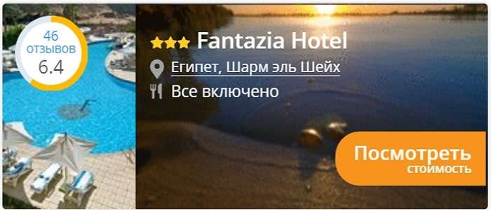 Fantazia Hotel 3