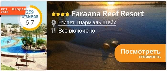 Faraana Reef Resort 4