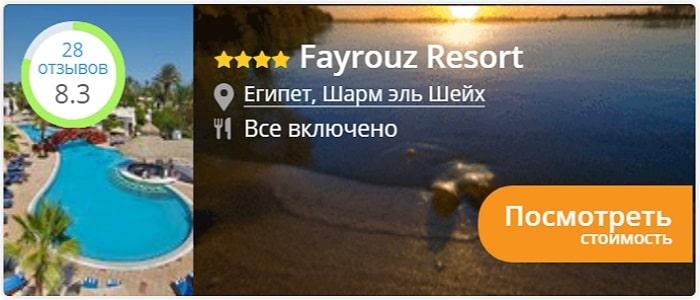 Fayrouz Resort 4