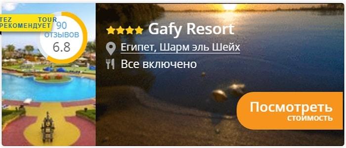 Gafy Resort 4