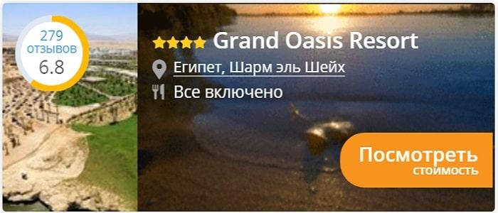 Grand Oasis Resort 4