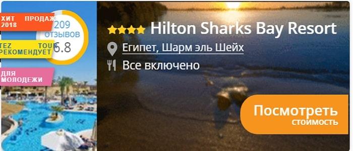Hilton Sharks Bay 4