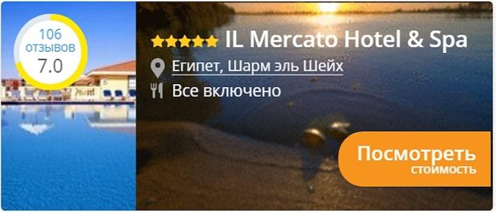 IL Mercato Hotel 5