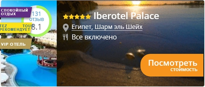 Iberotel Palace 5