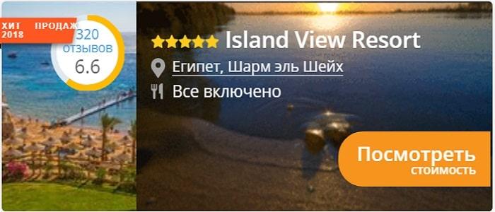 Island View Resort 5