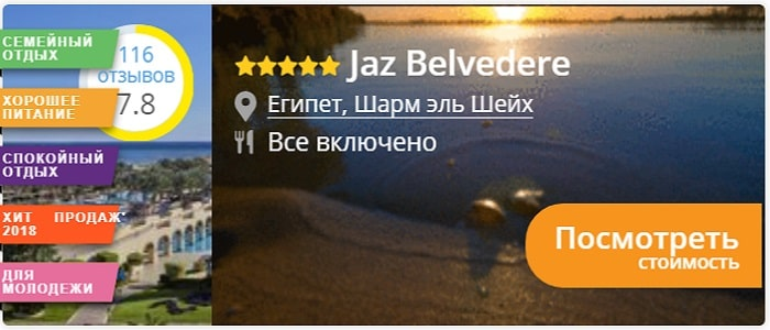 Jaz Belvedere 5