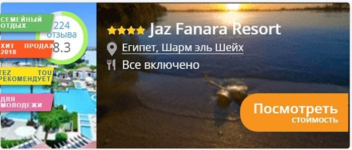 Jaz Fanara Resort 4