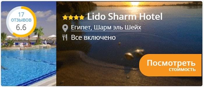Lido Sharm Hotel 4