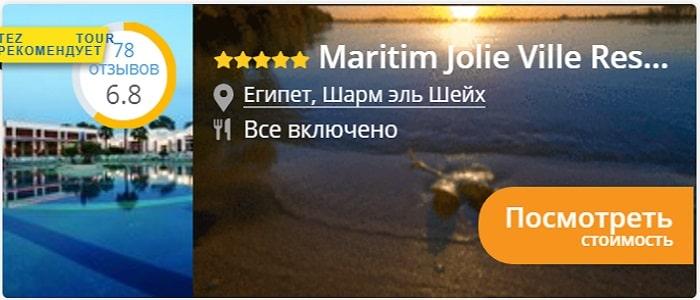 Maritim Jolie Ville Resort & Casino 5