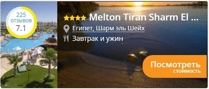 Melton Tiran 4