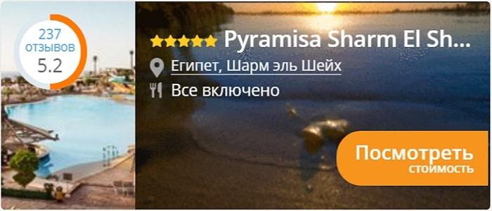 Pyramisa Sharm El Sheikh Resort 5