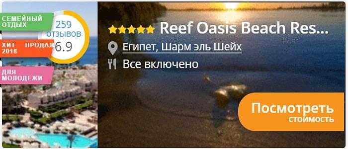Reef Oasis Beach Resort 5