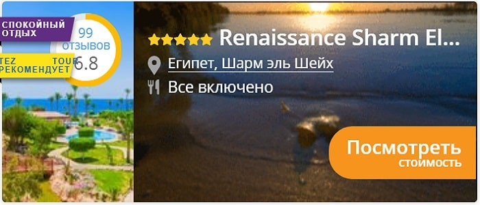 Renaissance Sharm El Sheikh Golden View Beach Resort 5-min