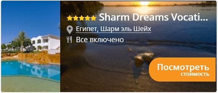 Sharm Dreams Vocation Club 5