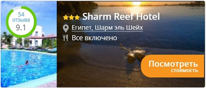 Sharm Reef 3