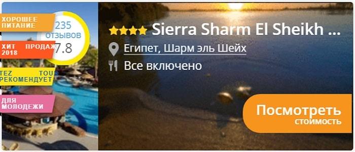 Sierra Sharm El Sheikh 4