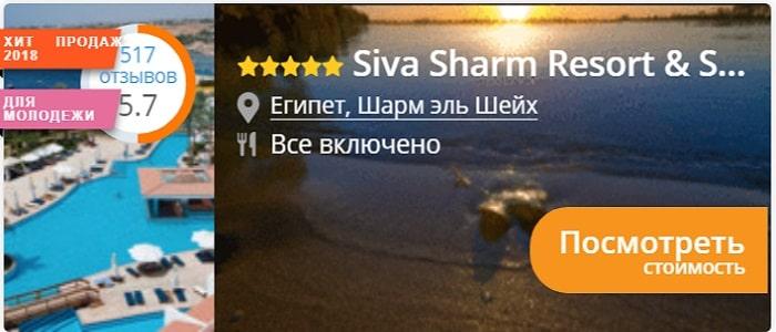 Siva Sharm 5