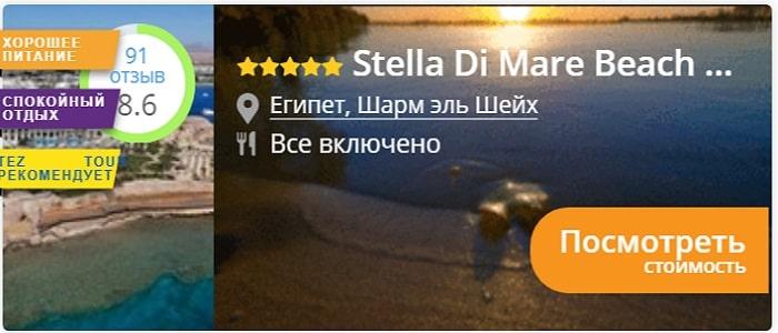 Stella Di Mare Beach Hotel & Spa 5