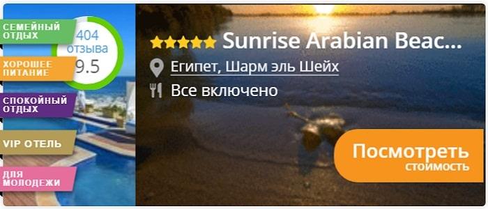 Sunrise Grand Select Arabian 5