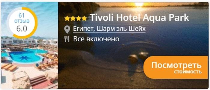 Tivoli Hotel Aqua Park 4