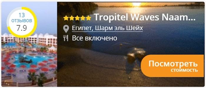 Tropitel Waves Naama Bay Hotel 5