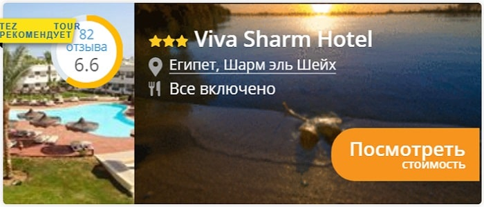 Viva Sharm Hotel 3