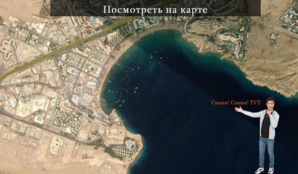 безветренные бухты Шарм Наама Бей