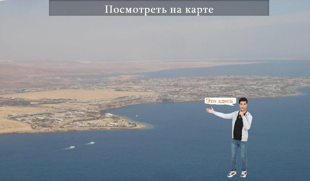 безветренные бухты Шарм Рас-ум-эль-Сид