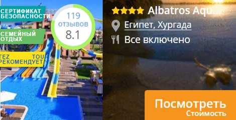 Посмотреть стоимость Albatros Aqua Park Resort