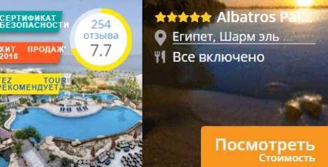 Посмотреть стоимость Albatros Palace
