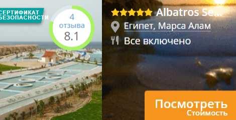 Туры в Египет Albatros Sea World