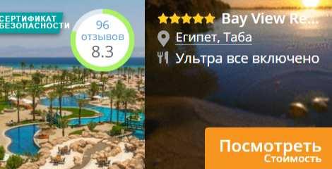 Туры в Египет Bay View Resort Taba