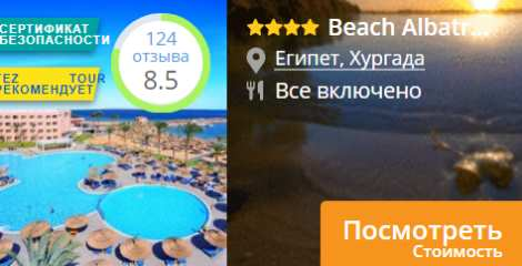 Туры в Египет Beach Albatros Resort