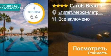 Туры в Египет Carols Beau Rivage Matrouh