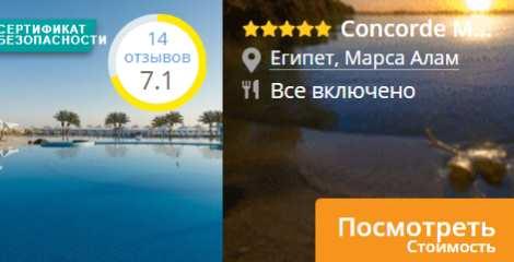Туры в Египет Concorde Moreen Beach