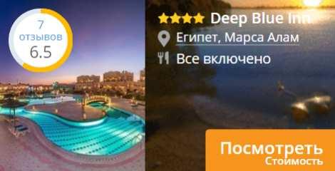 Посмотреть стоимость Deep Blue Inn