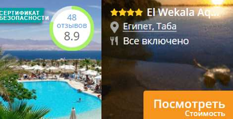 Посмотреть стоимость El Wekala Aqua Park