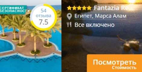 Посмотреть стоимость Fantazia Resort