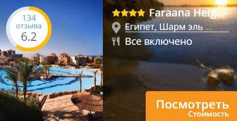 Посмотреть стоимость Faraana Heights